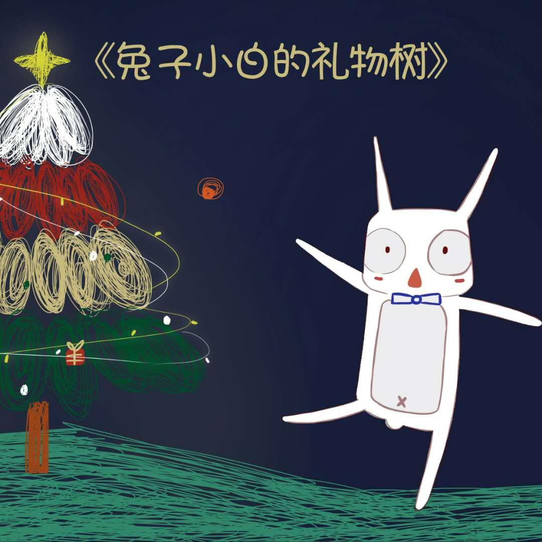 41-兔子小白的礼物树