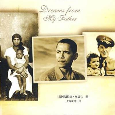 奥巴马回忆录