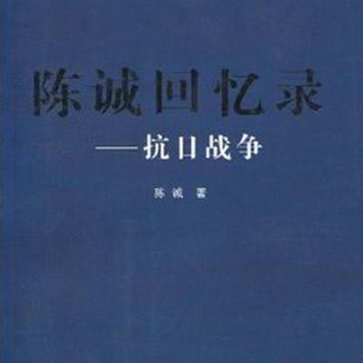 陈诚回忆录——抗日战争