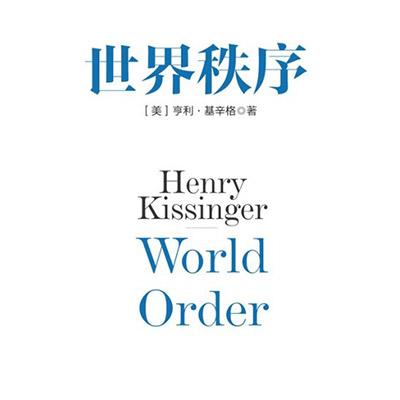 《世界秩序》