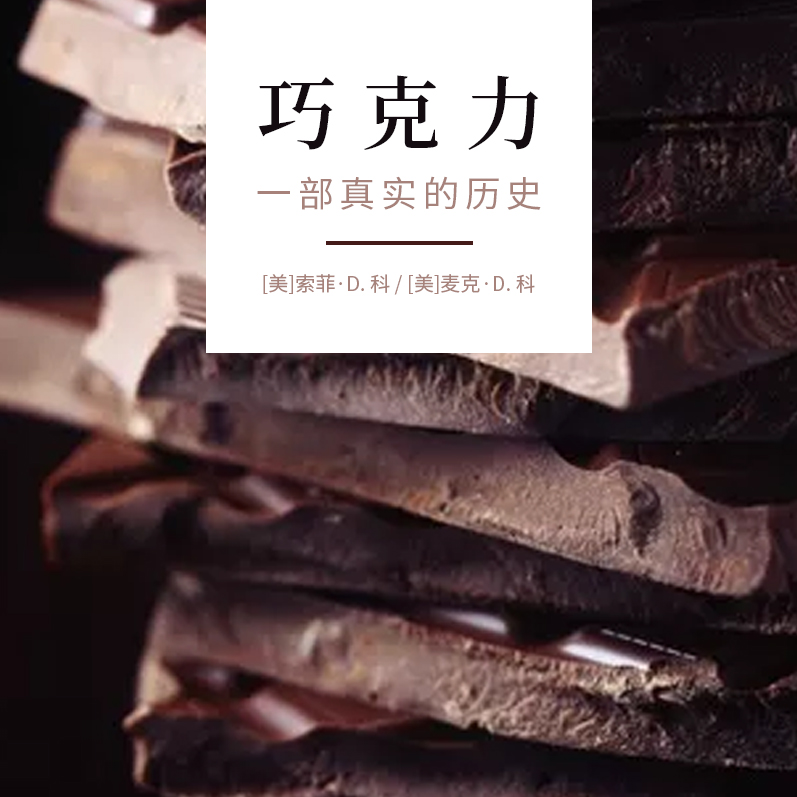 巧克力:一部真实的历史