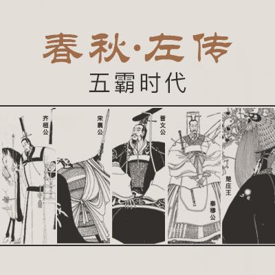 春秋·左传(第二季)(完)