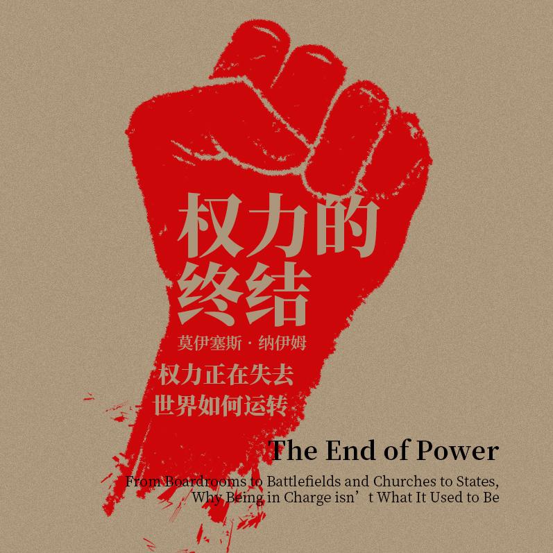 权力的终结