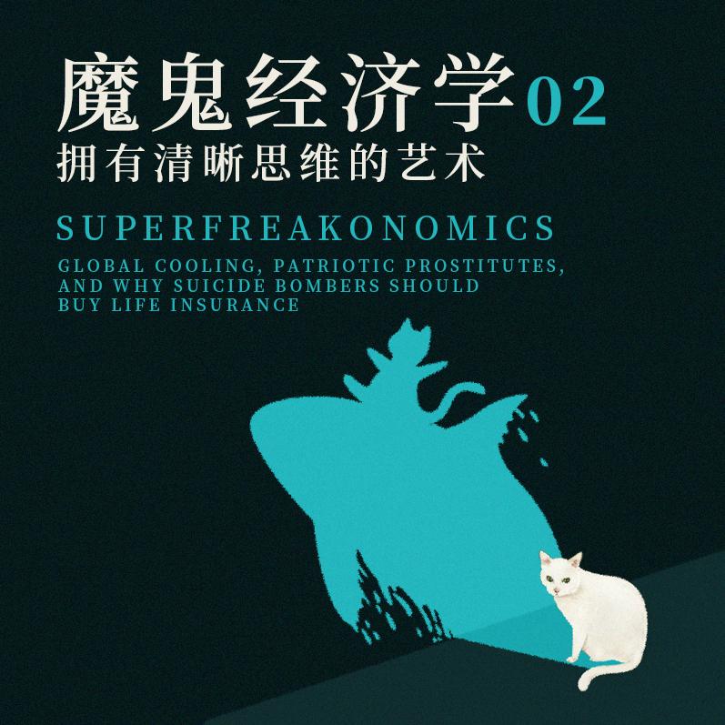 魔鬼經濟學2