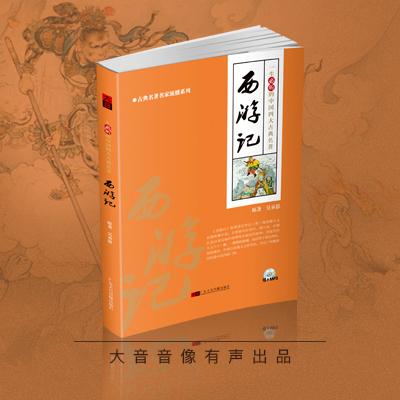 西游記白話文版·第一至三十五回