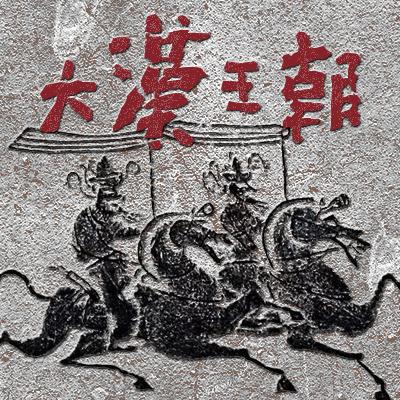 大漢王朝.4