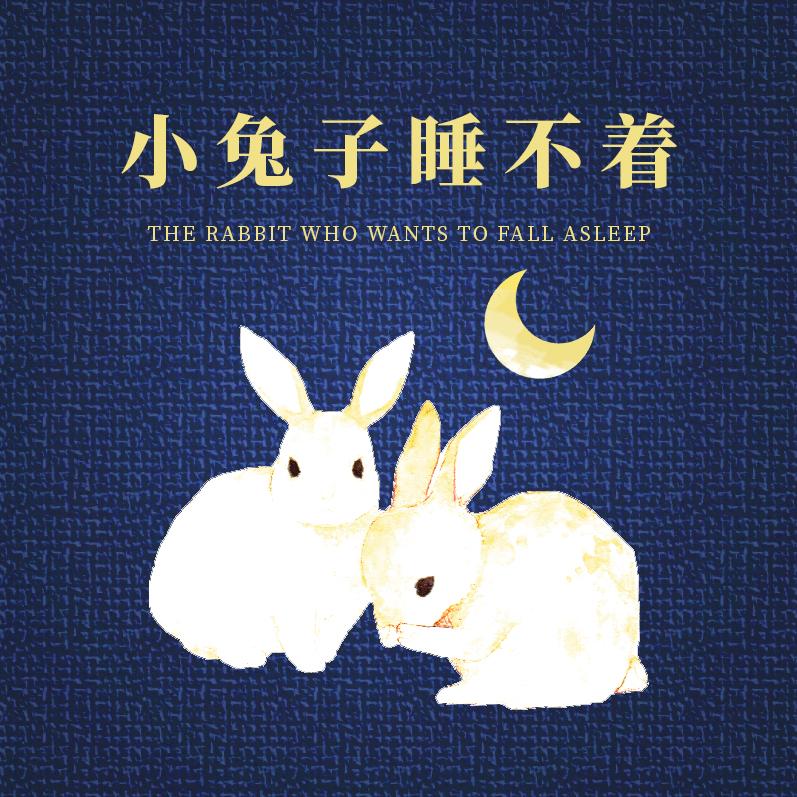 小兔子睡不着