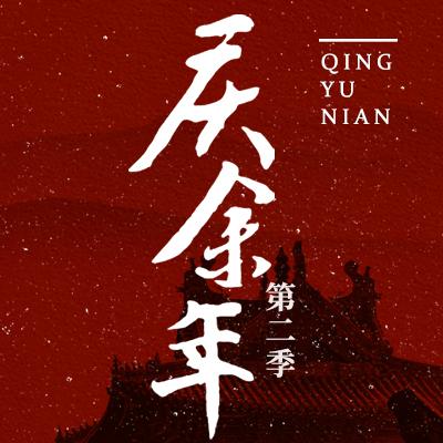 慶余年(第二季)3
