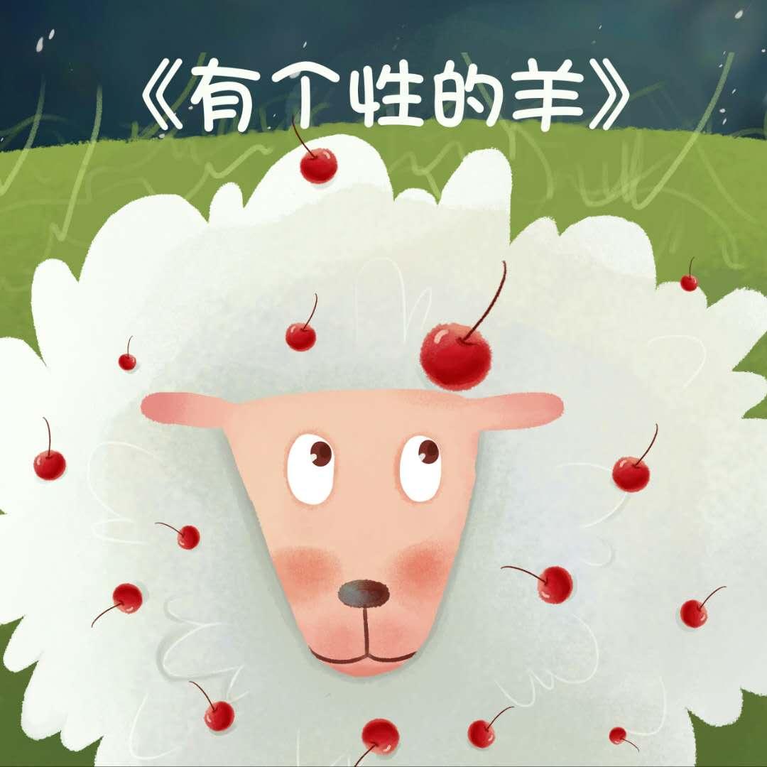 37-有个性的羊