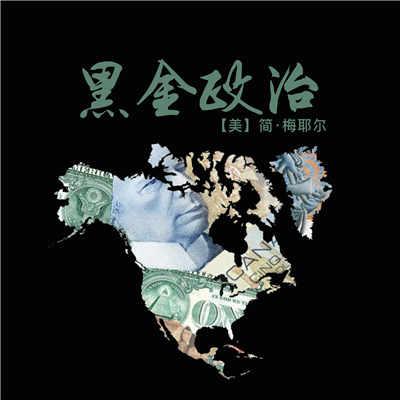 黑金政治(下)
