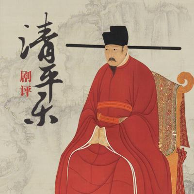 清平樂·劇評.2