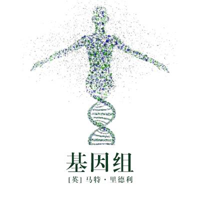 基因组:人类自传