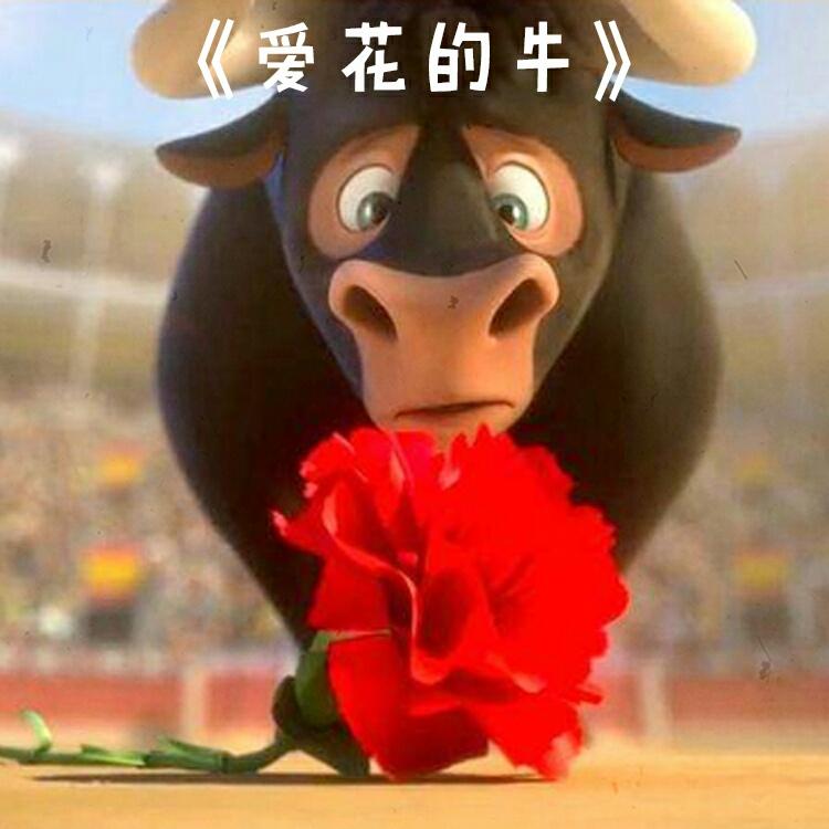 53- 爱花的牛