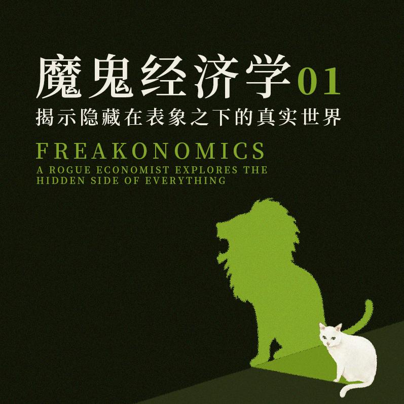 魔鬼經濟學1