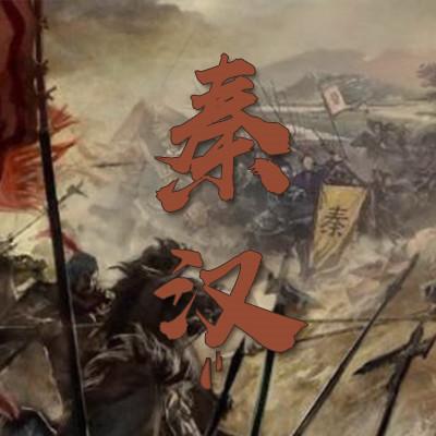 860秦朝灭亡