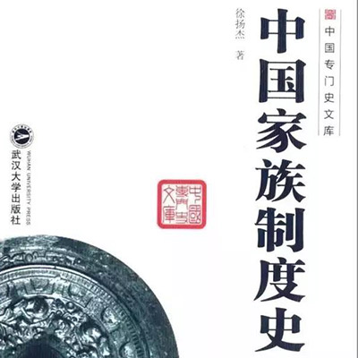 中国家族制度史