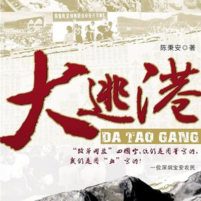 大逃港:中国改革开放的催生剂