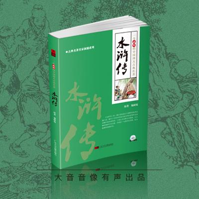 水滸傳白話文版·前言