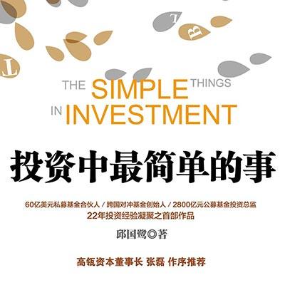 投資中最簡單的事