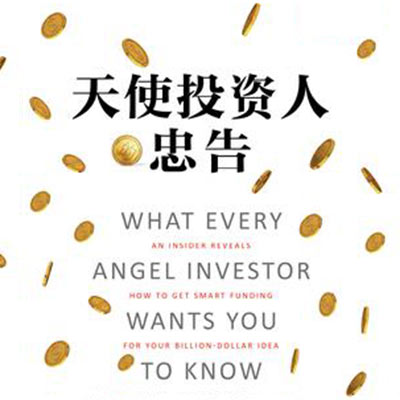 天使投资人的忠告