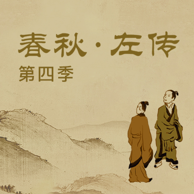 春秋·左傳(第四季)1