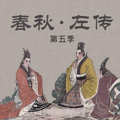 春秋·左傳(第五季)2