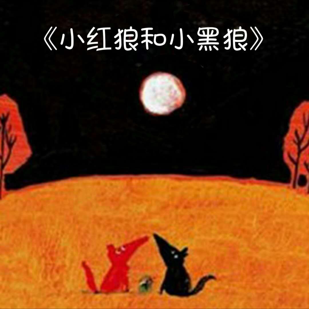 51-小红狼和小黑狼