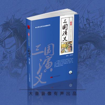 三国演义白话文版·第二至四十五回