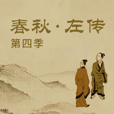 春秋·左傳(第四季)5