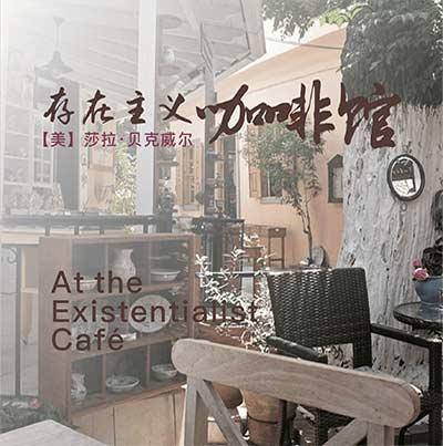 在存在主义咖啡馆(下)