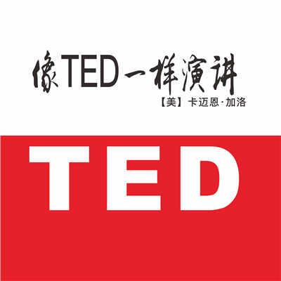 像TED一样演讲